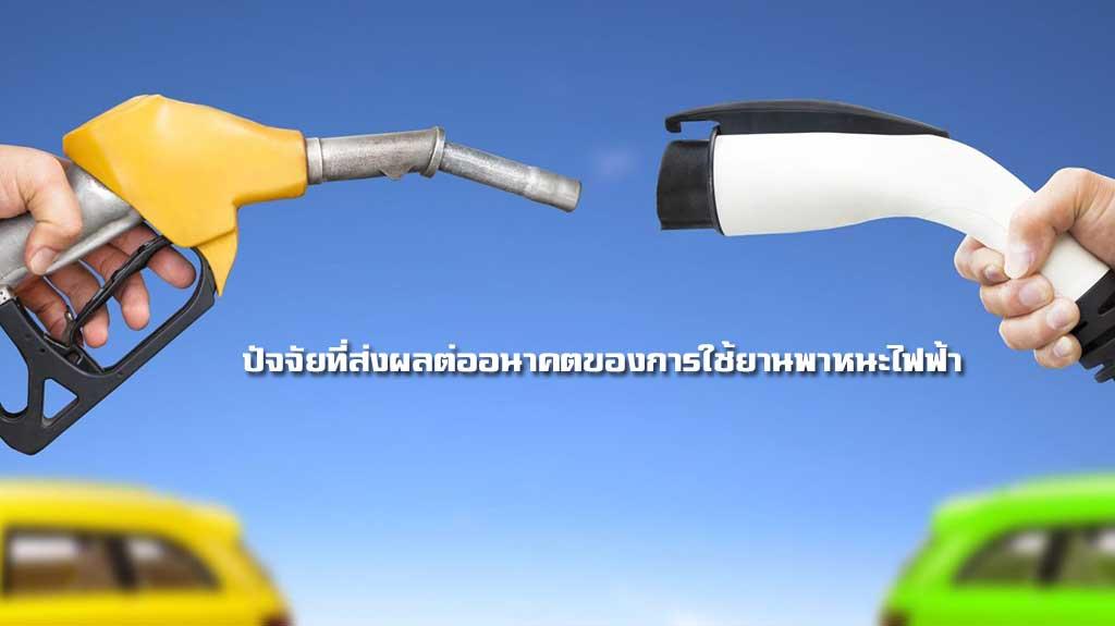ปัจจัยที่ส่งผลต่ออนาคตของการใช้ยานพาหนะไฟฟ้า
